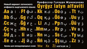 Г. Жумакунова: Новая кыргызская латиница - историческая необходимость.