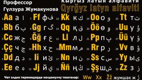 Г.Жумакунова: Жаңы кыргыз латын алфавити – тарыхый зарылчылык