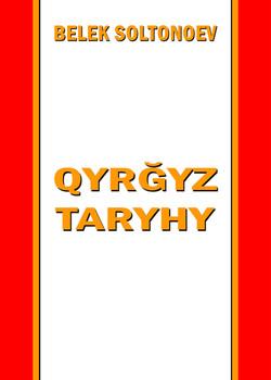 Belek Solt_Taryh