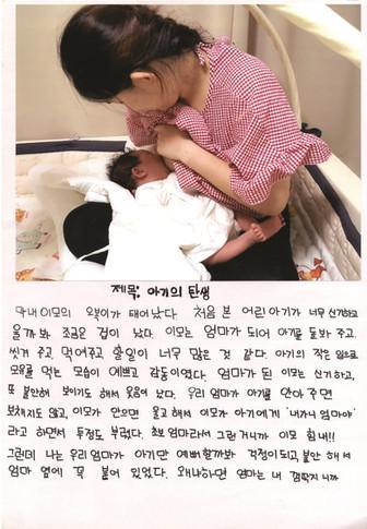 대상(아기의 탄생, 김가율, 태백 황지초등학교 4-1)