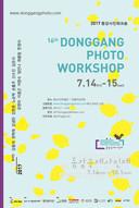 동강사진워크숍 | DongGang Workshop