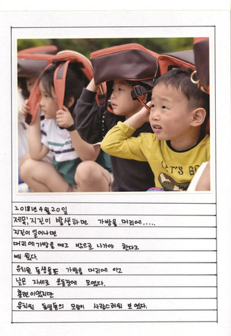 최우수상(지진이 발생하면 가방을 머리에..., 장지수, 진천 금구초등학교 6-1)