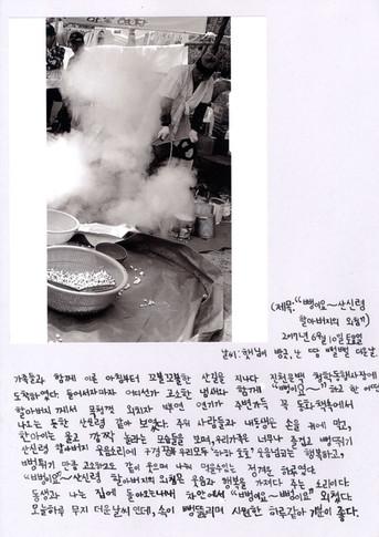 우수상(뻥이요~산신령 할아버지의 외침, 윤원상, 청주 새터초등학교 3-3)