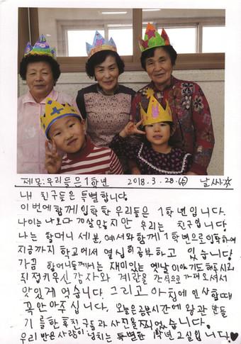 최우수상(우리들은 1학년, 김형우, 평창 방림초등학교 1-1)