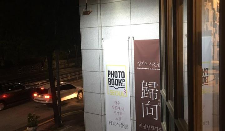 PHOTOBOOKCLUB SEOUL _류가헌.jpg