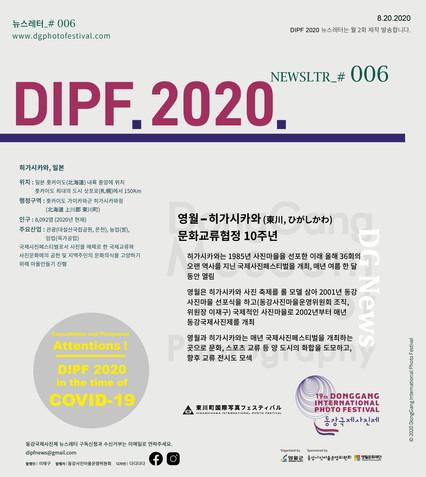 2020 DIPF NEWSLETTER #006
