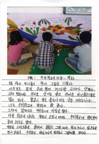 우수상 류호영 우리학교의 자랑 벽화 영월쌍용초등학교 1학년