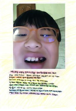 최우수상(무서운 이뺀 날, 최재민, 김제 금구초등학교 5-1)