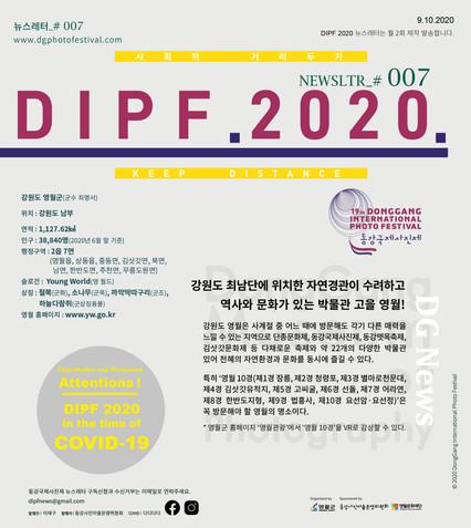 2020 DIPF NEWSLETTER #007