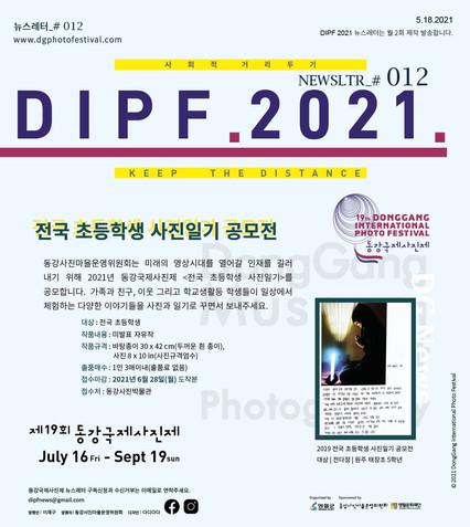 2021 DIPF NEWSLETTER #012