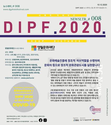 2021 DIPF NEWSLETTER #008