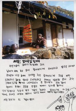 최우수상 김민주 감나무집 할머니 태백황지초등학교 4학년