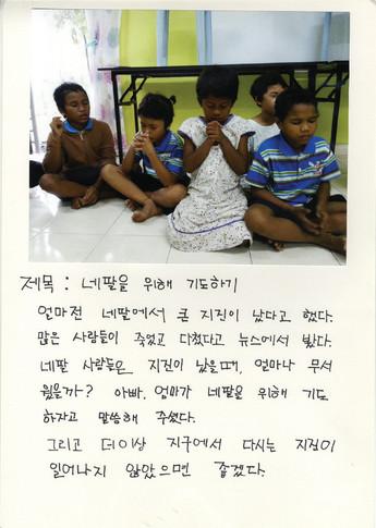 우수상 김온유  네팔을 위해 기도하기 양양인구초등학교 2학년