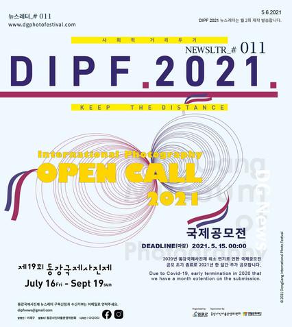 2021 DIPF NEWSLETTER #011