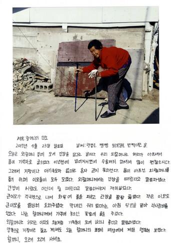 우수상(할머니의 미소, 이윤영, 원주 남원주초등학교 5-6)