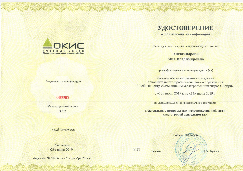Удостоверение ПК 10-14июня (10)_edited