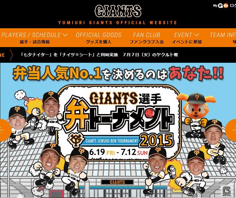 読売巨人軍 GIANTS選手 弁トーナメント2015