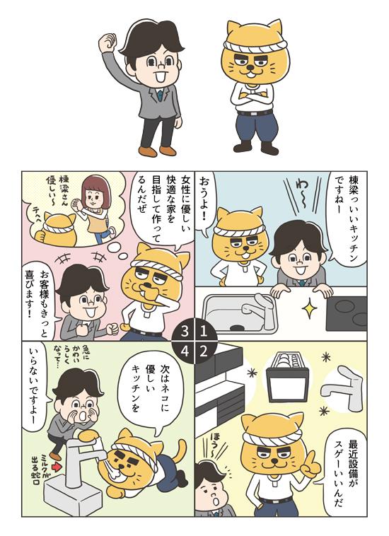 アイダ設計 会報誌