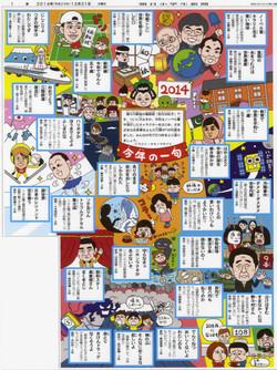 朝日小学生新聞 今年の一句2014