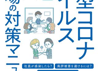 【図解】新型コロナウイルス 職場の対策マニュアル