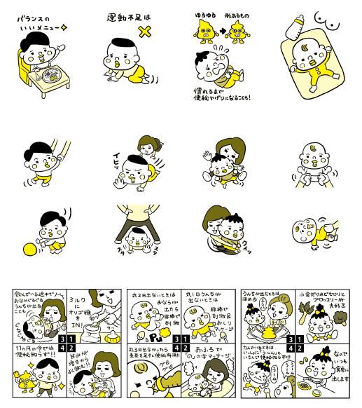 ベネッセ ひよこくらぶ「赤ちゃんの便秘特集」