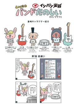 イシバシ楽器 オリジナル4コマ漫画「バンドたのしい」