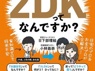 すみません、2DKってなんですか? イラスト描きました!