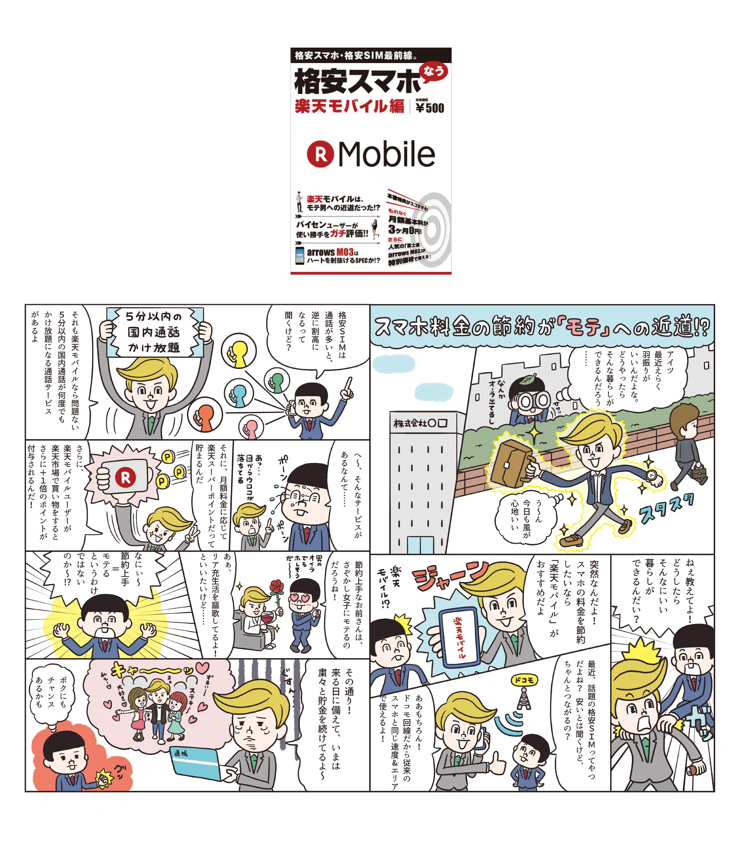 富士通FOM出版 格安スマホなう 楽天モバイル編