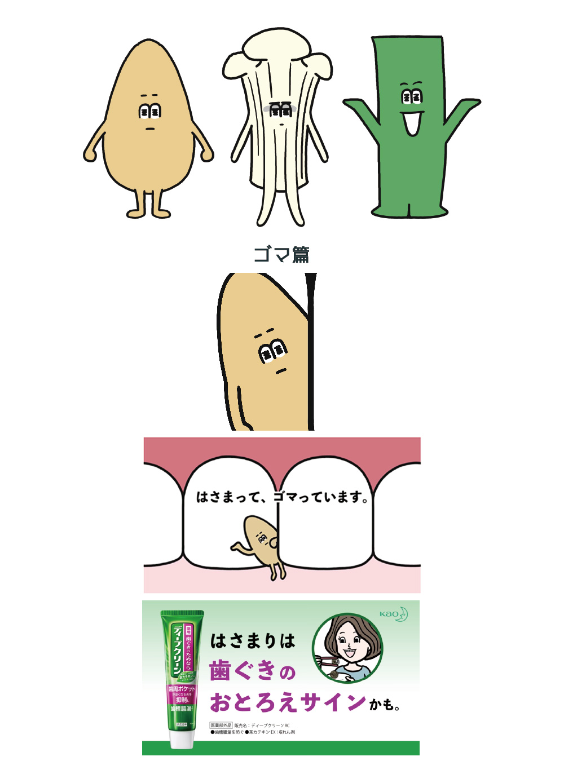 花王 ディープクリーン YouTubeバンパー広告動画