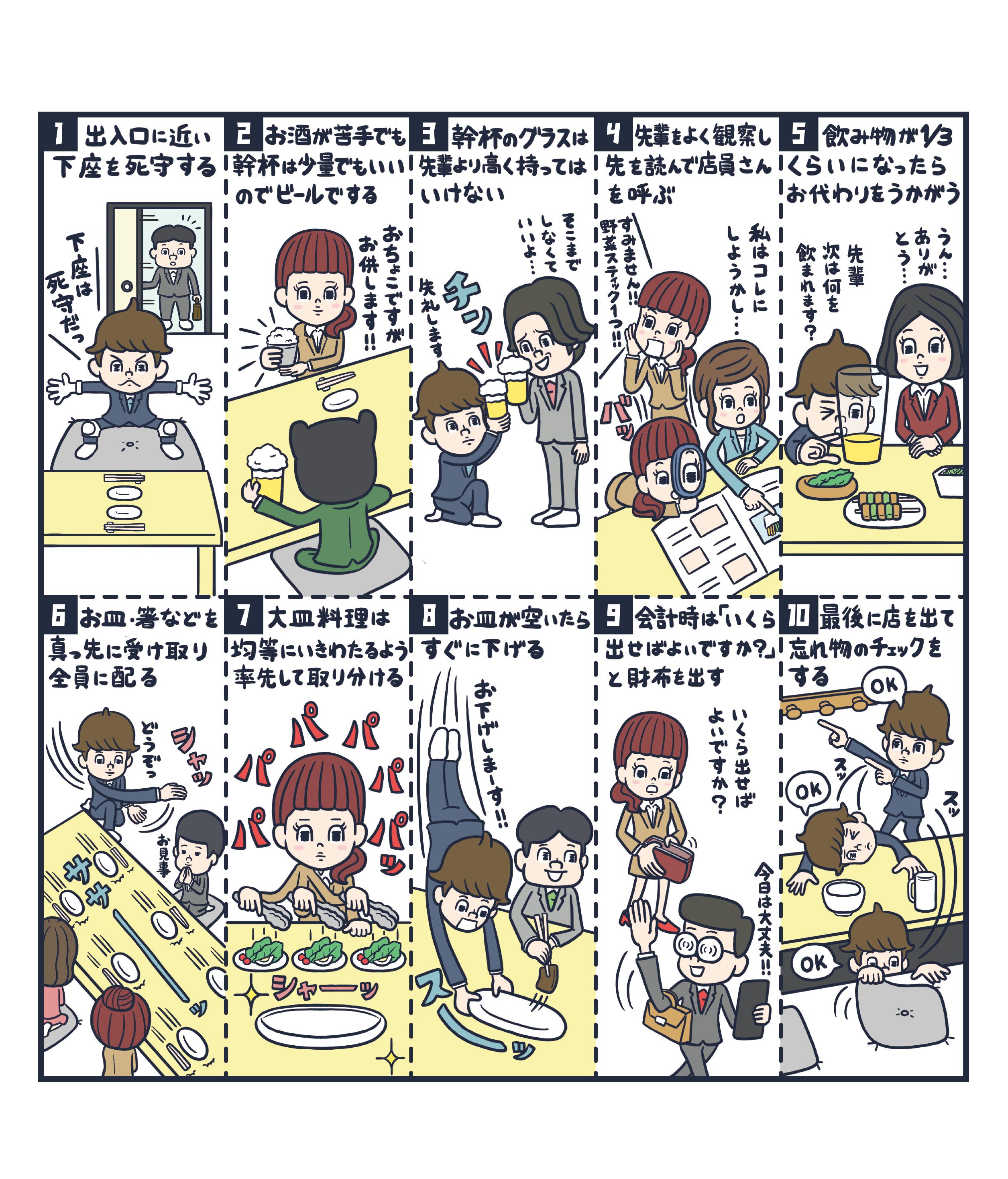 大塚商会 内定者新聞