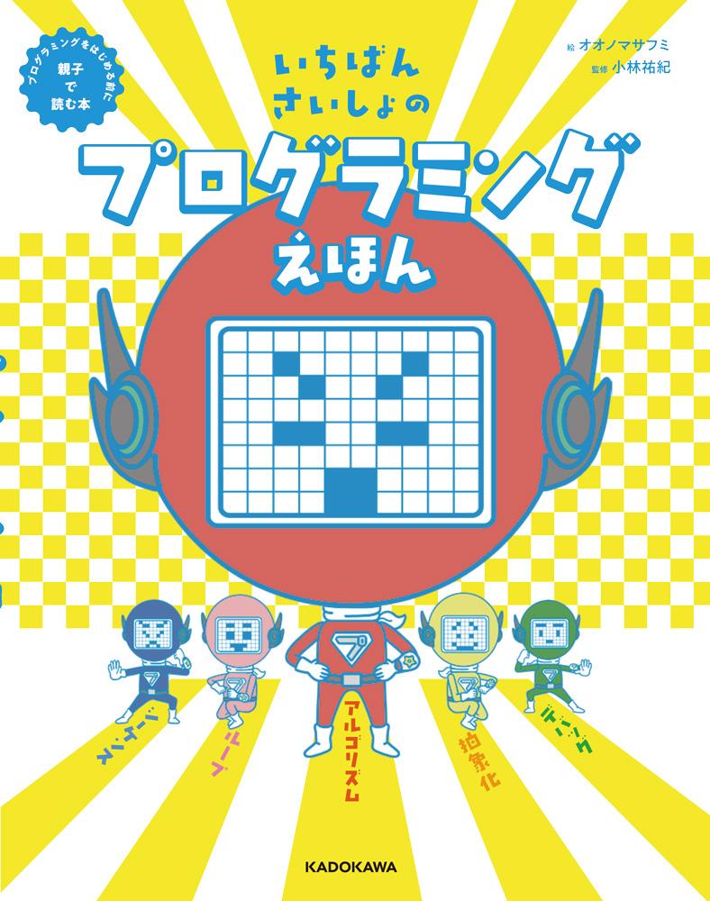 KADOKAWA  いちばんさいしょのプログラミングえほん