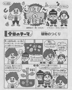 朝日小学生新聞 きほんの理科