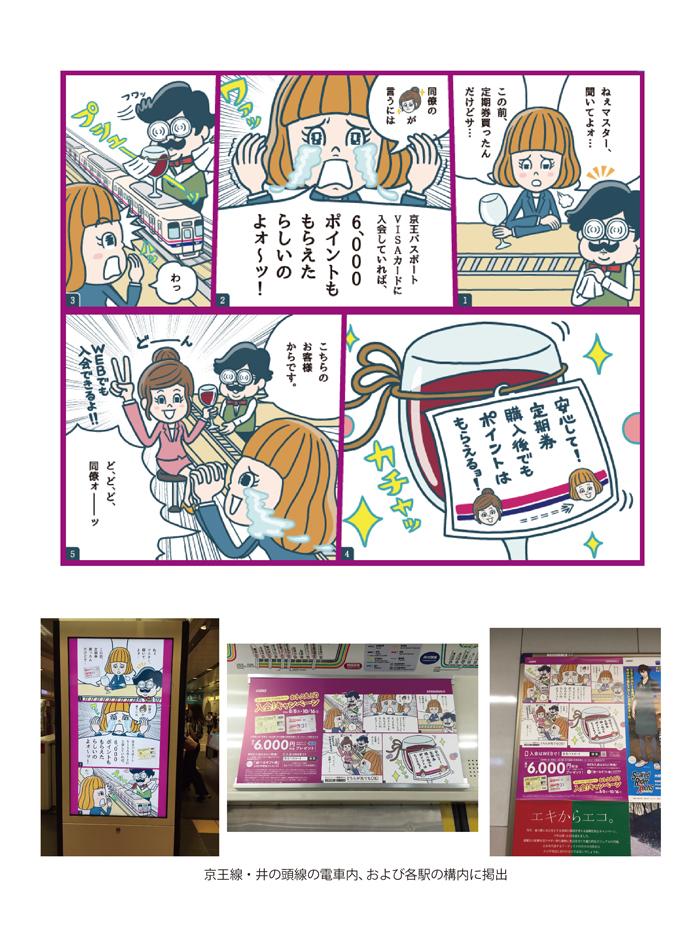株式会社京王パスポートクラブ おトク丸どり入会!キャンペーン