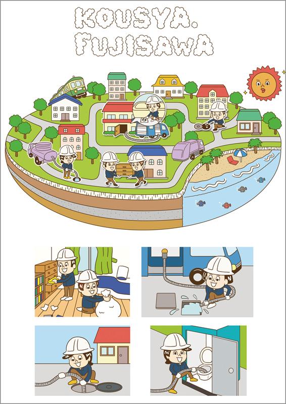 株式会社藤沢興業公社 WEBイラスト
