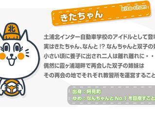 土浦北インター自動車学校キャラクター