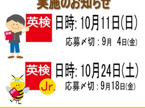 [終了]「実用英語技能検定(英検)」・「英検Jr.」実施のお知らせ