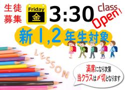 [生徒募集]Friday3:30クラスを新規開講に伴い限定募集中!