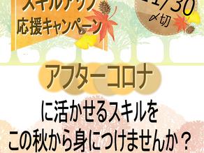 秋のスキルアップ応援キャンペーン!