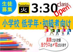 [生徒募集] Tuesday 3:30〜4:25クラスを新規開講に伴い限定募集中!