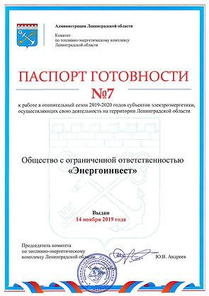 Паспорт готовности012.jpg