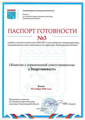 Паспорт готовности к ОЗП 2020-21.jpg