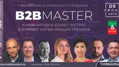 2 дня до Главного Бизнес-события В2В сферы!