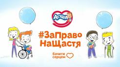 #ЗаПравоНаЩастя: бренд «Агуша» запустив акцію допомоги дітям з інвалідністю.