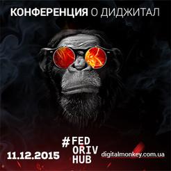 11 декабря Киев встречает зажигательную вечеринку Digital Monkey 2015.