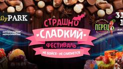 Страшно сладкий фестиваль – Не бойся, не слипнется!