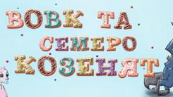 Прем'єра Київського академічного театру ляльокз нагоди Міжнародного дня захисту дітей.