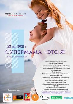 23.05. Фестиваль для майбутніх мам і сімей з дітьми.