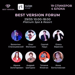 "29.05. BEST VERSION FORUM в загородном комплексе ""Platium Spa&Resort""."