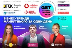 14.07. Бізнес-тренди майбутнього за один день на GET Business Festival.