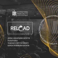 18.06.  4 міжнародна готельна конференція International Hospitality Conference!